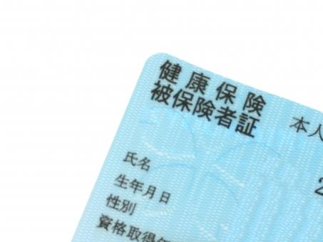 海外在住で住民票どうする国民健康保険や年金、子ども手当は?