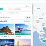 kiwi.comで海外航空券を予約して利用した口コミと注意点