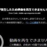 日本国外からは映像を視聴できません問題。動画は海外から見れない?