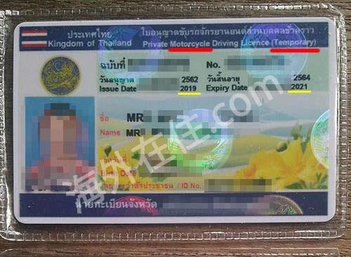 タイで車の運転免許取得。学科試験や問題サンプル、実技試験ガイド